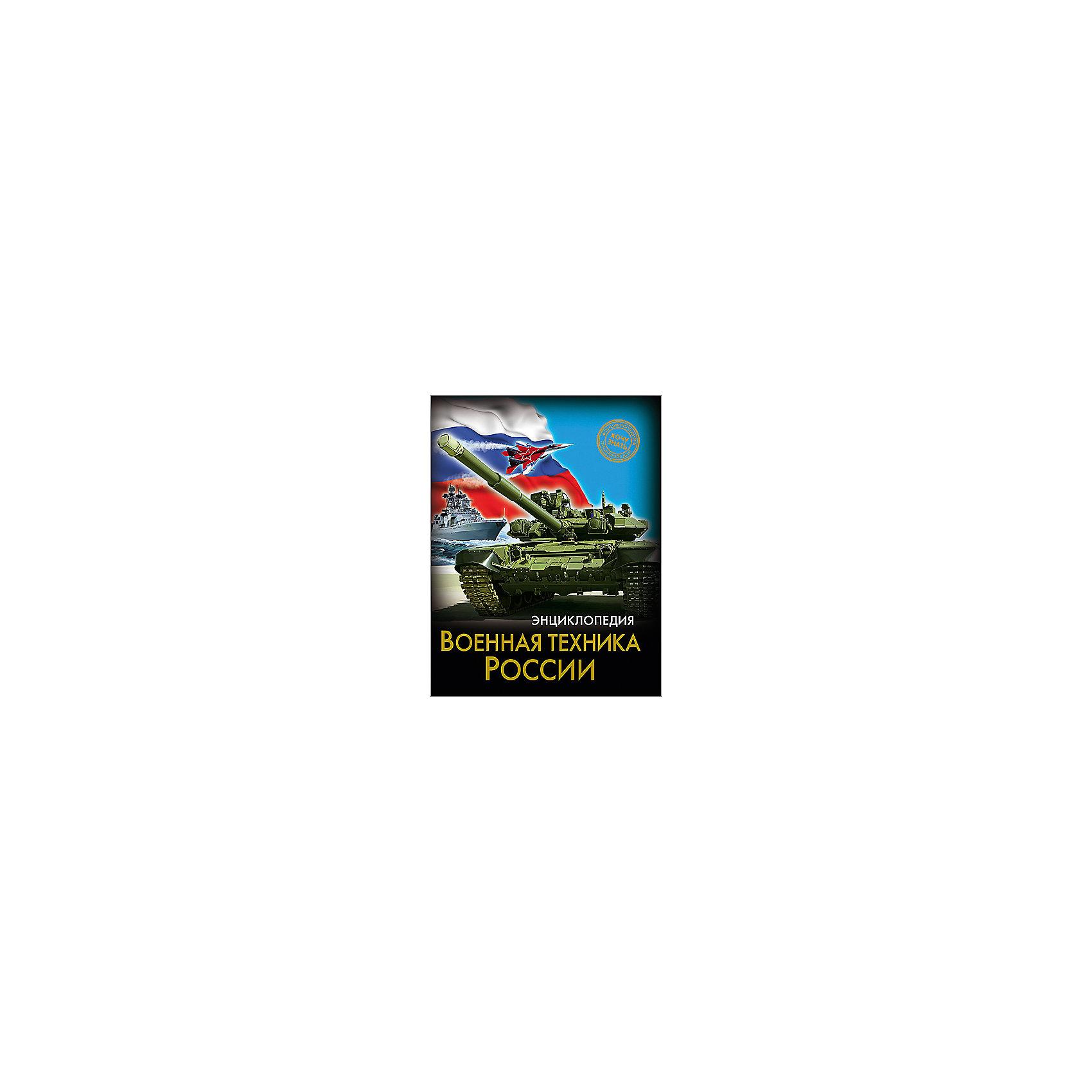 Проф-Пресс Энциклопедия Военная техниика России военная миниатюра атакующий английский рыцарь на коне