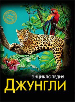 Проф-Пресс Энциклопедия Джунгли