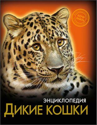 Проф-Пресс Энциклопедия Дикие кошки