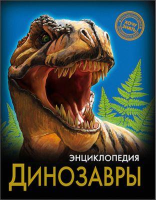 Проф-Пресс Энциклопедия Динозавры