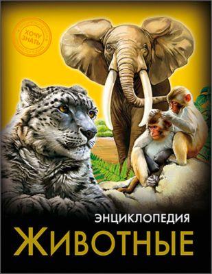 Проф-Пресс Энциклопедия Животные