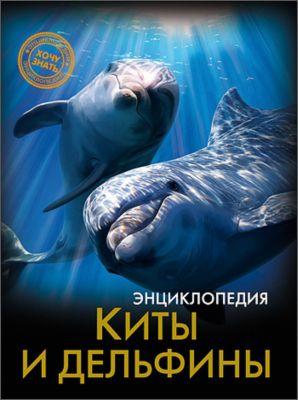 Проф-Пресс Энциклопедия Киты и дельфины