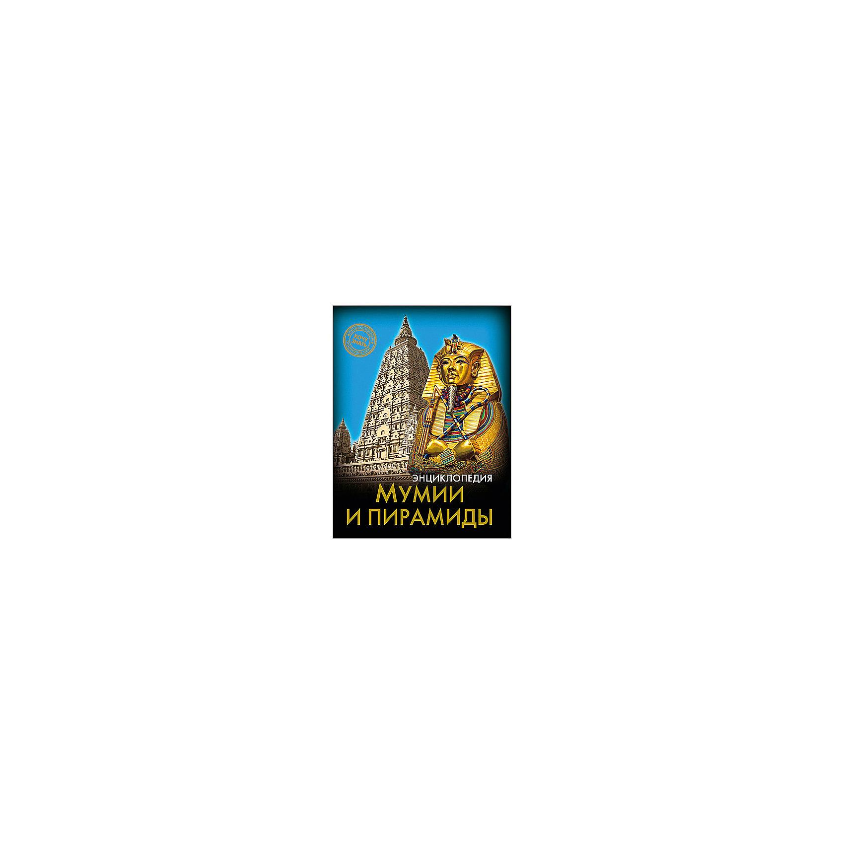 Энциклопедия Мумии и пирамидыЭта энциклопедия позволит вашему ребенку раскрыть тайны пирамид и мумий! В этом издании вы найдете множество интересных и увлекательных тем и фактов, изложенных простым, понятным для детей языком, дополненных яркими иллюстрациями. Энциклопедия в твердой красочной обложке станет прекрасным подарком на любой праздник и обязательно заинтересует ребенка, поможет расширить кругозор и увеличить словарный запас. <br><br>Дополнительная информация:<br><br>- Автор: Розумчук Андрей.<br>- Формат: 21,6х17 см.<br>- Переплет: твердый, 7БЦ.<br>- Количество страниц: 96.<br>- Иллюстрации: цветные.<br><br>Энциклопедию Мумии и пирамиды можно купить в нашем магазине.<br><br>Ширина мм: 170<br>Глубина мм: 5<br>Высота мм: 215<br>Вес г: 310<br>Возраст от месяцев: 72<br>Возраст до месяцев: 2147483647<br>Пол: Унисекс<br>Возраст: Детский<br>SKU: 4756245
