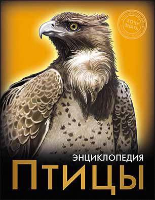 Проф-Пресс Энциклопедия Птицы