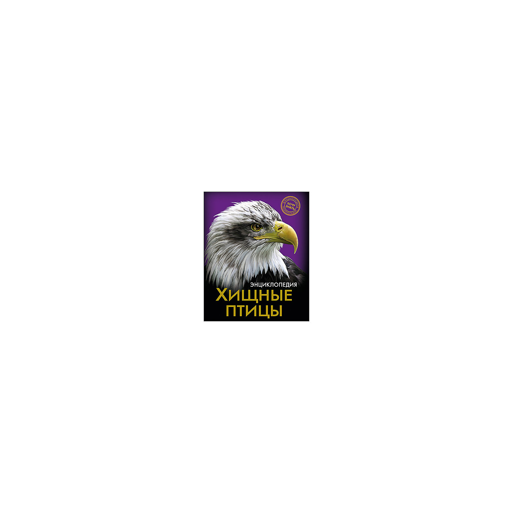 Энциклопедия Хищные птицыЭта энциклопедия позволит вашему ребенку узнать много нового о хищных птицах! В этом издании вы найдете множество интересных и увлекательных тем и фактов, изложенных простым, понятным для детей языком, дополненных яркими иллюстрациями. Энциклопедия в твердой красочной обложке станет прекрасным подарком на любой праздник и обязательно заинтересует ребенка, поможет расширить кругозор и увеличить словарный запас. <br><br>Дополнительная информация:<br><br>- Автор: Соколова Ярослава. <br>- Формат: 21,6х17 см.<br>- Переплет: твердый, 7БЦ.<br>- Количество страниц: 96.<br>- Иллюстрации: цветные.<br>- Содержание: Введение. Многообразие мира хищных птиц. Дневные хищные птицы. Ночные хищные птицы. Заключение.<br><br>Энциклопедию Хищные птицы можно купить в нашем магазине.<br><br>Ширина мм: 170<br>Глубина мм: 5<br>Высота мм: 215<br>Вес г: 310<br>Возраст от месяцев: 72<br>Возраст до месяцев: 2147483647<br>Пол: Унисекс<br>Возраст: Детский<br>SKU: 4756252