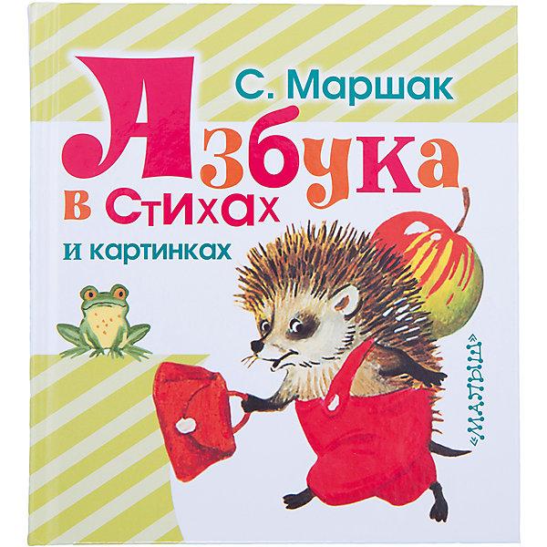 Купить Азбука в стихах и картинках, Малыш, Россия, Унисекс