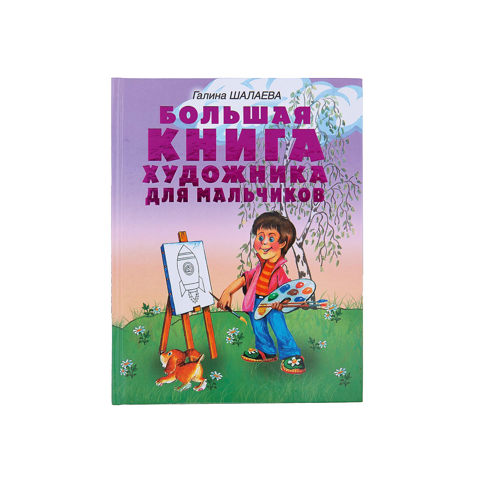 Большая книга художника для мальчиков