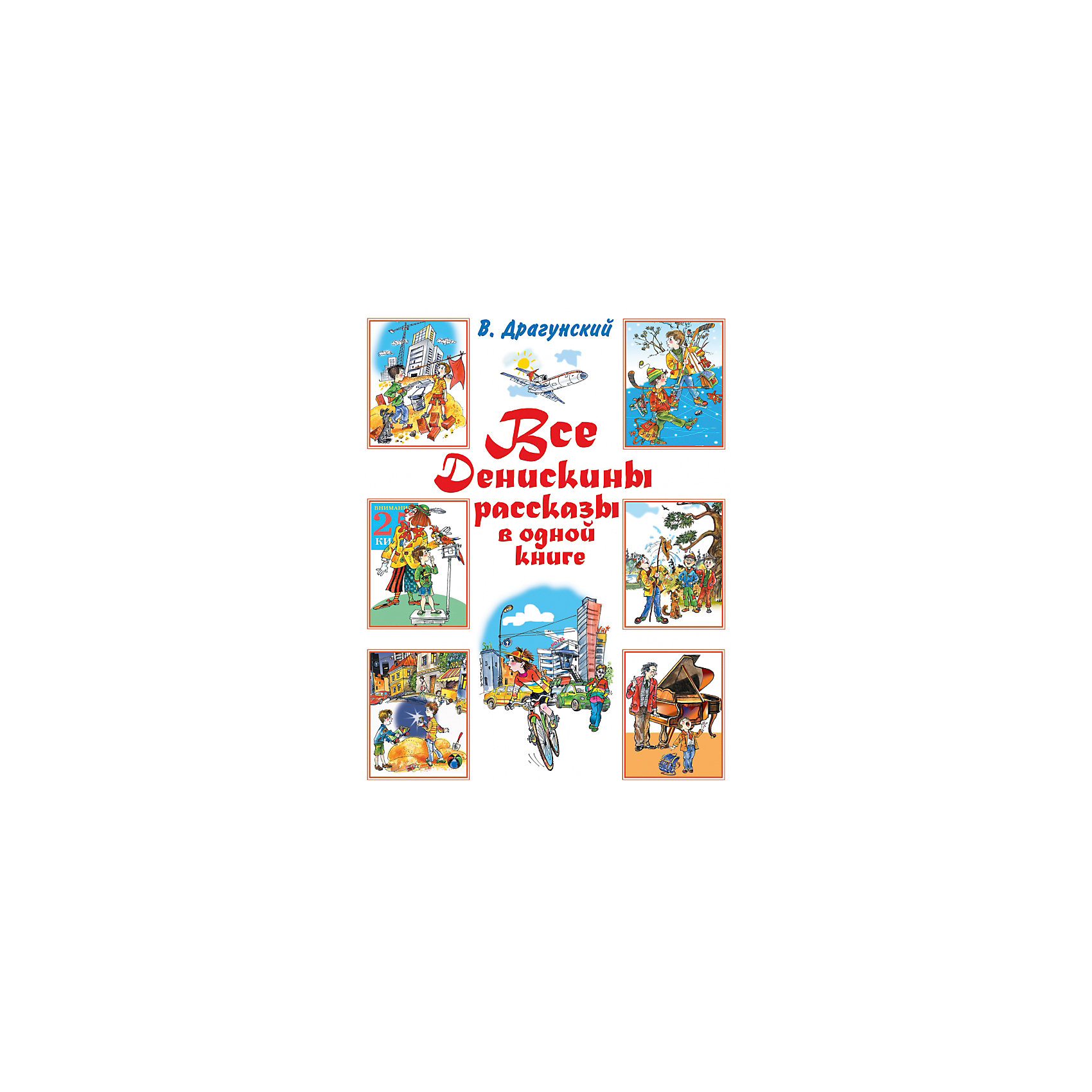 Малыш Все Денискины рассказы в одной книге драгунский в ю денискины рассказы