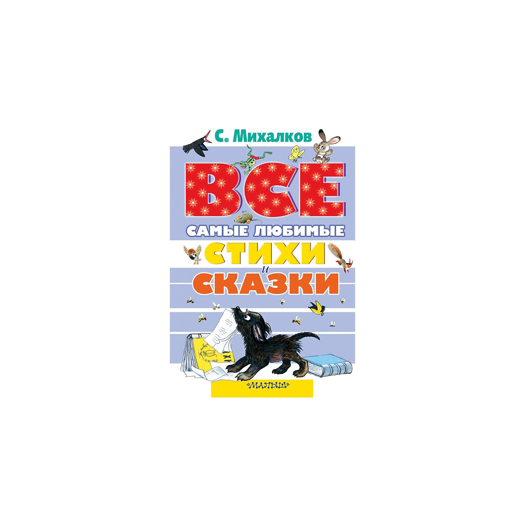 Все самые любимые стихи и сказки, С. МихалковСамые лучшие стихи и сказки знаменитого Сергея Михалкова с яркими и цветными картинками в самом большом сборнике! Здесь вас встретит Дядя Стёпа, весёлый щенок Трезор и непослушные зверята. Вы попадете в самый настоящий цирк, разгадаете интересные загадки, споете весёлые песенки, а потом, прочитав эту интересную книжку, будете с радостью рассказывать всем, какой отличный подарок вам сделали взрослые – книжку Сергея Михалкова! А, может быть, вы сами её подарите мамам и папам? Ведь они тоже любят эти весёлые и знакомые каждому с детства произведения!  <br><br>Дополнительная информация:<br><br>- Автор: Сергей Михалков.<br>- Художник: Лемкуль Федор Викторович, Савченко А., Трепенок Н. А. , Бордюг Сергей Иванович.<br>- Формат: 21,6x14,7 см.<br>- Переплет: твердый. <br>- Количество страниц: 480.<br>- Иллюстрации: цветные. <br><br>Книгу Все самые любимые стихи и сказки С. Михалкова можно купить в нашем магазине.<br><br>Внимание! В соответствии с Постановлением Правительства Российской Федерации от 19.01.1998 № 55, непродовольственные товары надлежащего качества нижеследующих категорий не подлежат возврату и обмену: непериодические издания (книги, брошюры, альбомы, картографические и нотные издания, листовые изоиздания, календари, буклеты, открытки, издания, воспроизведенные на технических носителях информации).<br><br>Ширина мм: 210<br>Глубина мм: 140<br>Высота мм: 32<br>Вес г: 675<br>Возраст от месяцев: 48<br>Возраст до месяцев: 72<br>Пол: Унисекс<br>Возраст: Детский<br>SKU: 4760098