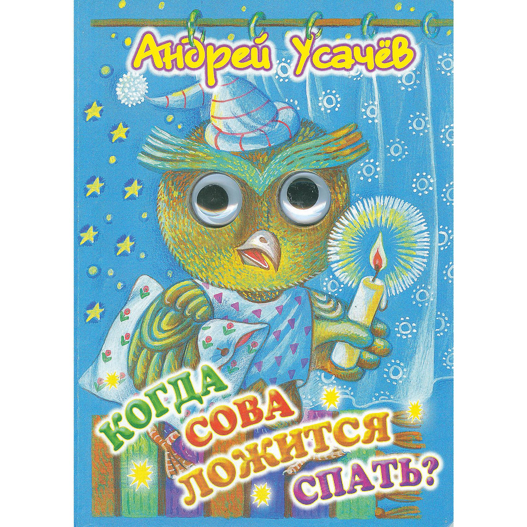 Когда сова ложится спать?В красочно иллюстрированную книгу вошли занятные стихи для маленьких детей про самую загадочную лесную птицу - сову. Необычное оформление книги и яркие иллюстрации вносят обязательно заинтересуют даже самых юных читателей. <br><br>Дополнительная информация:<br><br>- Формат: 21,7x16 см.<br>- Переплет: картон. <br>- Количество страниц: 12<br>- Иллюстрации: цветные. <br><br>Книгу Когда сова ложится спать? можно купить в нашем магазине.<br><br>Внимание! В соответствии с Постановлением Правительства Российской Федерации от 19.01.1998 № 55, непродовольственные товары надлежащего качества нижеследующих категорий не подлежат возврату и обмену: непериодические издания (книги, брошюры, альбомы, картографические и нотные издания, листовые изоиздания, календари, буклеты, открытки, издания, воспроизведенные на технических носителях информации).<br><br>Ширина мм: 218<br>Глубина мм: 160<br>Высота мм: 5<br>Вес г: 137<br>Возраст от месяцев: 0<br>Возраст до месяцев: 36<br>Пол: Унисекс<br>Возраст: Детский<br>SKU: 4760101