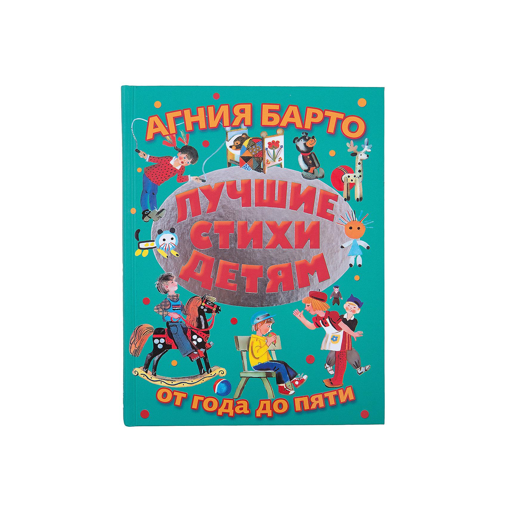 Лучшие стихи детям от года до пятиМАЛЫШ<br>В этой замечательной книге собраны любимые и всем известные стихи Агнии Барто. Издание дополнено красочными иллюстрациями, которые обязательно привекут внимание малышей. <br><br>Дополнительная информация:<br><br>- Автор: Агния Барто.<br>- Формат: 26,5x20 см.<br>- Переплет: твердый. <br>- Количество страниц: 240.<br>- Иллюстрации: цветные.<br><br>Книгу Лучшие стихи детям от года до пяти можно купить в нашем магазине.<br><br>Внимание! В соответствии с Постановлением Правительства Российской Федерации от 19.01.1998 № 55, непродовольственные товары надлежащего качества нижеследующих категорий не подлежат возврату и обмену: непериодические издания (книги, брошюры, альбомы, картографические и нотные издания, листовые изоиздания, календари, буклеты, открытки, издания, воспроизведенные на технических носителях информации).<br><br>Ширина мм: 255<br>Глубина мм: 195<br>Высота мм: 19<br>Вес г: 800<br>Возраст от месяцев: 0<br>Возраст до месяцев: 36<br>Пол: Унисекс<br>Возраст: Детский<br>SKU: 4760105