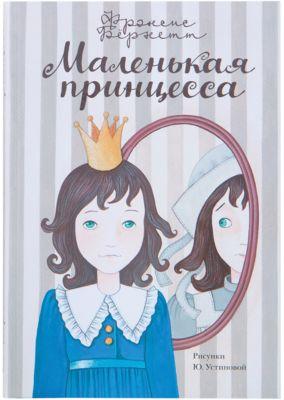 Малыш Маленькая принцесса, Ф. Бёрнетт