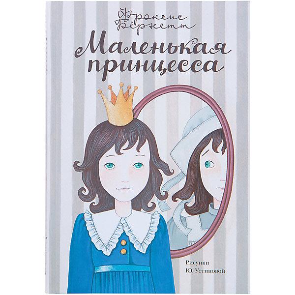 Маленькая принцесса, Ф. БёрнеттРассказы и повести<br>Героиня повести известной американской писательницы Фрэнсис Бёрнетт, Сара Кру - девочка из богатой семьи. Для неё покупают всё самое лучшее - самые лучшие игрушки, самую красивую одежду, самые вкусные лакомства. Но внезапно роскошная жизнь маленькой Сары заканчивается, и начинается новая, полная страданий и лишений. Но Сара Кру - благородная девочка с добрым и любящим сердцем - мужественно и терпеливо справляется с трудностями, выпавшими на её долю.<br>Иллюстрации талантливой художницы Юлии Устиновой великолепно передают атмосферу этой интересной и драматической повести.<br>Для среднего школьного возраста.<br><br>Дополнительная информация:<br><br>- Автор: Бёрнетт Фрэнсис Ходжсон.<br>- Художник: Устинова Юлия Николаевна.<br>- Переводчик: Рождественская Александра Николаевна.<br>- Формат: 24,5х17 см.<br>- Переплет: твердый. <br>- Количество страниц: 272.<br>- Иллюстрации: цветные.<br><br>Книгу Маленькая принцесса можно купить в нашем магазине.<br><br>Внимание! В соответствии с Постановлением Правительства Российской Федерации от 19.01.1998 № 55, непродовольственные товары надлежащего качества нижеследующих категорий не подлежат возврату и обмену: непериодические издания (книги, брошюры, альбомы, картографические и нотные издания, листовые изоиздания, календари, буклеты, открытки, издания, воспроизведенные на технических носителях информации).<br><br>Ширина мм: 235<br>Глубина мм: 162<br>Высота мм: 16<br>Вес г: 830<br>Возраст от месяцев: 84<br>Возраст до месяцев: 2147483647<br>Пол: Женский<br>Возраст: Детский<br>SKU: 4760108
