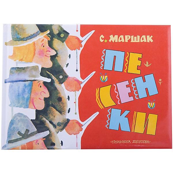 Песенки, пер. С. МаршакСтихи<br>Самые первые, самые ранние песенки для детей из английского и чешского фольклора перевёл С. Маршак. И пусть ваш малыш пока не знает, кто такие Шалтай-Болтай и Робин-Бобин - зато так и просятся на язык эти звучные имена! И на всю жизнь запоминаются строки:<br>- Где ты была сегодня, киска? -У королевы у английской.<br>-Что ты видала при дворе? - Видала мышку на ковре!<br>Издание дополнено яркими иллюстрациями, которые обязательно заинтересуют вашего малыша. <br><br>Дополнительная информация:<br><br>- Автор: Самуил Маршак.<br>- Формат: 19,7x26,5 см.<br>- Переплет: твердый. <br>- Количество страниц: 48.<br>- Иллюстрации: цветные.<br><br>Книгу Песенки можно купить в нашем магазине.<br><br>Внимание! В соответствии с Постановлением Правительства Российской Федерации от 19.01.1998 № 55, непродовольственные товары надлежащего качества нижеследующих категорий не подлежат возврату и обмену: непериодические издания (книги, брошюры, альбомы, картографические и нотные издания, листовые изоиздания, календари, буклеты, открытки, издания, воспроизведенные на технических носителях информации).<br>Ширина мм: 197; Глубина мм: 265; Высота мм: 10; Вес г: 385; Возраст от месяцев: 0; Возраст до месяцев: 36; Пол: Унисекс; Возраст: Детский; SKU: 4760110;