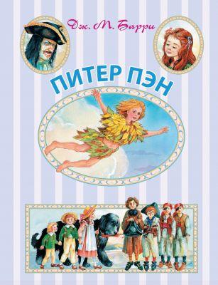 Малыш Питер Пэн, Д. Барри