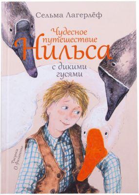 Малыш Чудесное путешествие Нильса с дикими гусями
