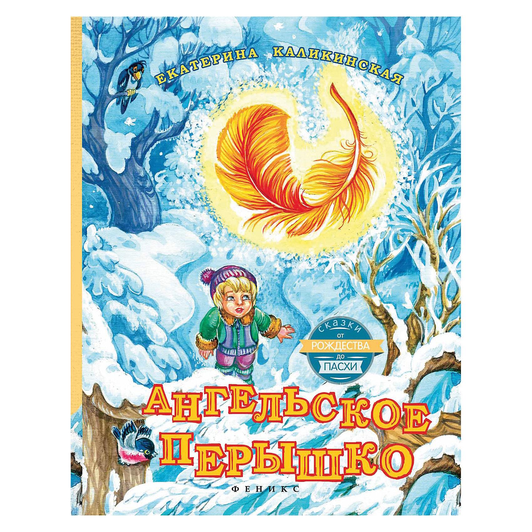 Ангельское перышко, Сказки от Рождества до Пасхи