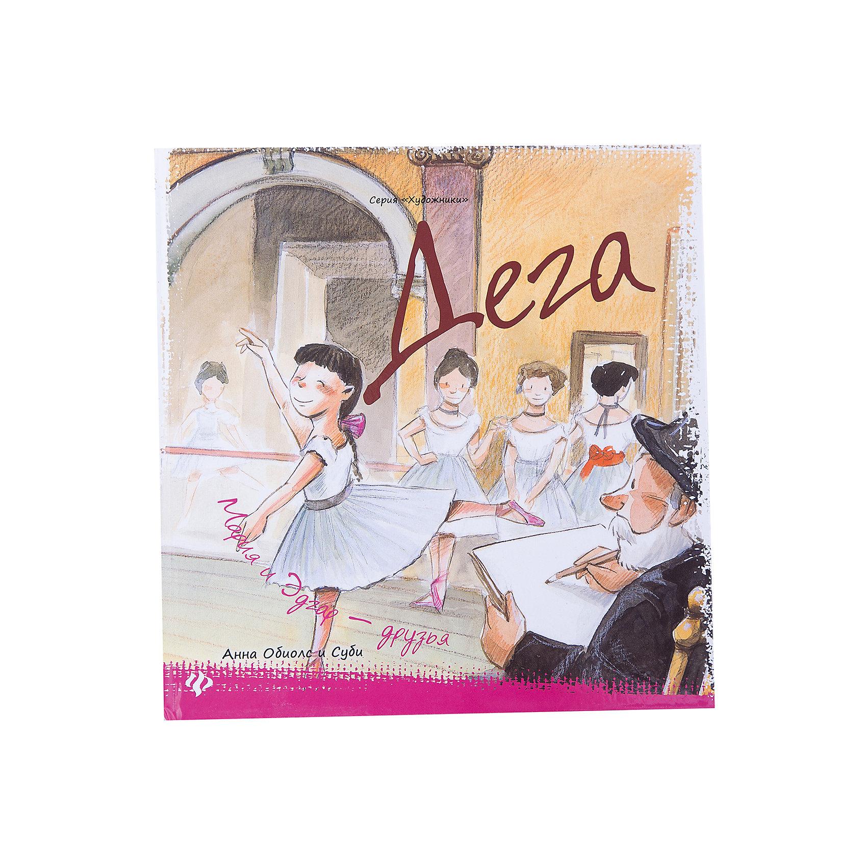 Fenix Дега: Мария и Эдгар - друзья, 2-е издание детский самокат fenix cms031