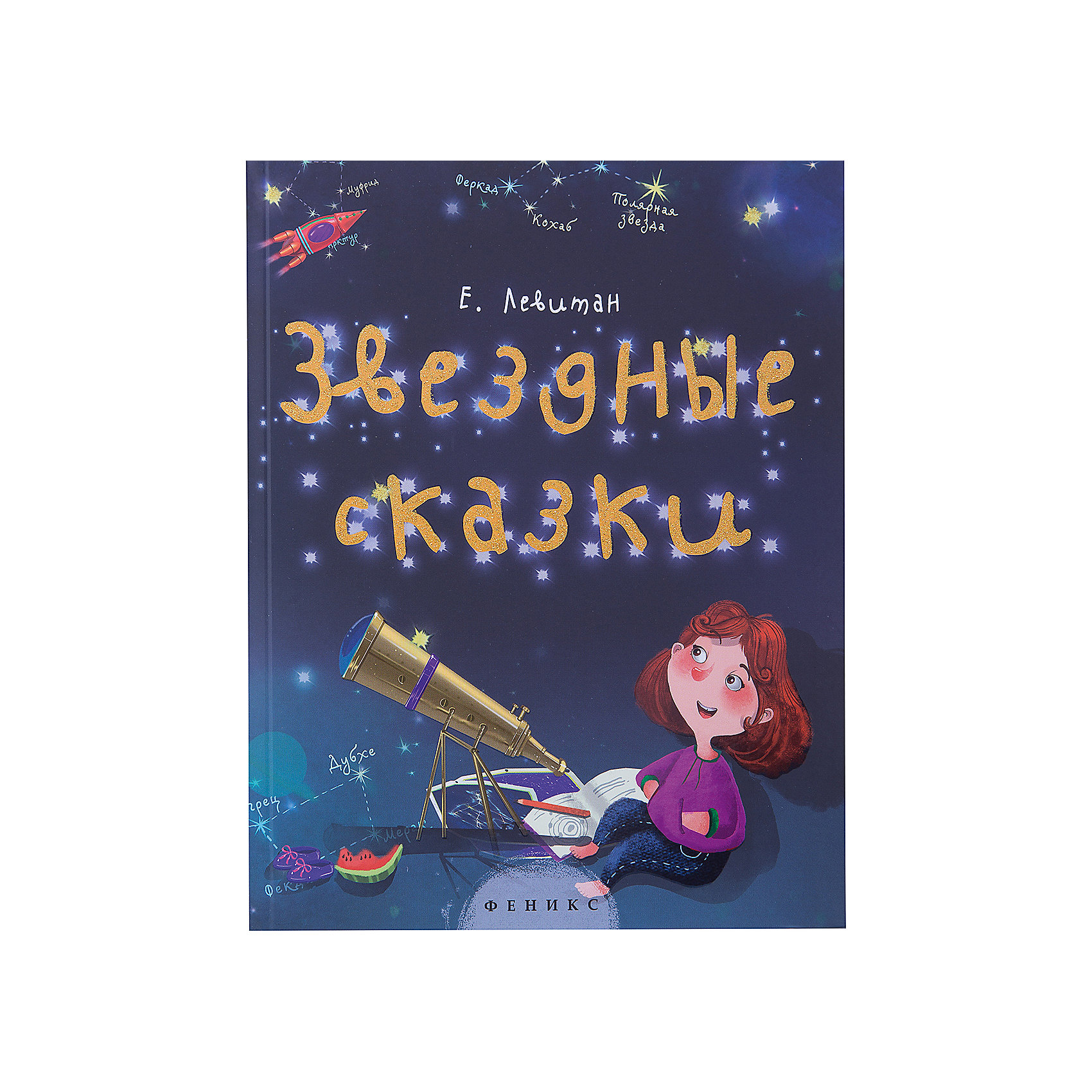 Звездные сказки: моя первая книжка по астрономииКнига Звездные сказки: моя первая книжка по астрономии станет отличным подарком для всех любознательных детей. Ее героине, Машеньке, очень повезло. Она подружилась с Луной и звездами, побывала в гостях у самого Солнца. О том, что узнала девочка, о небесных светилах<br>и рассказывается в этой книжке-сказке по астрономии. Для детей старшего дошкольного и младшего школьного возраста.<br><br><br>Дополнительная информация:<br><br>- Автор: Е. П. Левитан.<br>- Серия: Моя Первая Книжка.<br>- Обложка: твердая.<br>- Иллюстрации: цветные.<br>- Объем: 48 стр.<br>- Размер: 26,8 x 0,7 x 20,5 см.<br>- Вес: 0,248 кг.<br><br>Книгу Звездные сказки: моя первая книжка по астрономии, Феникс-Премьер, можно купить в нашем интернет-магазине.<br><br>Ширина мм: 266<br>Глубина мм: 205<br>Высота мм: 7<br>Вес г: 968<br>Возраст от месяцев: 12<br>Возраст до месяцев: 144<br>Пол: Унисекс<br>Возраст: Детский<br>SKU: 4770004