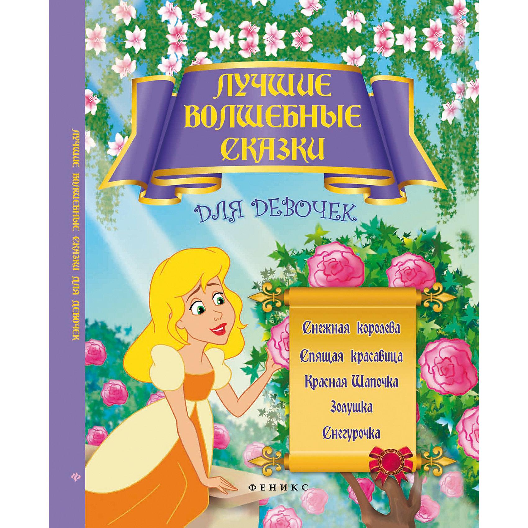 Лучшие волшебные сказки для девочекЗарубежные сказки<br>Книга Лучшие волшебные сказки для девочек предназначена специально для девочек, ведь каждая из них мечтает попасть в волшебную страну и стать настоящей принцессой! В книге собраны самые популярные и любимые волшебные сказки: Снежная королева, Спящая<br>красавица, Красная шапочка, Золушка, Снегурочка. Сказки сопровождаются красочными цветными иллюстрациями.<br><br><br>Дополнительная информация:<br><br>- Художник: Н. А. Мелентьева. <br>- Обложка: твердая.<br>- Иллюстрации: цветные.<br>- Объем: 95 стр.<br>- Размер: 26,8 x 1 x 21 см.<br>- Вес: 0,488 кг.<br><br>Книгу Лучшие волшебные сказки для девочек, Феникс-Премьер, можно купить в нашем интернет-магазине.<br><br>Ширина мм: 268<br>Глубина мм: 210<br>Высота мм: 10<br>Вес г: 6108<br>Возраст от месяцев: 12<br>Возраст до месяцев: 144<br>Пол: Унисекс<br>Возраст: Детский<br>SKU: 4770009
