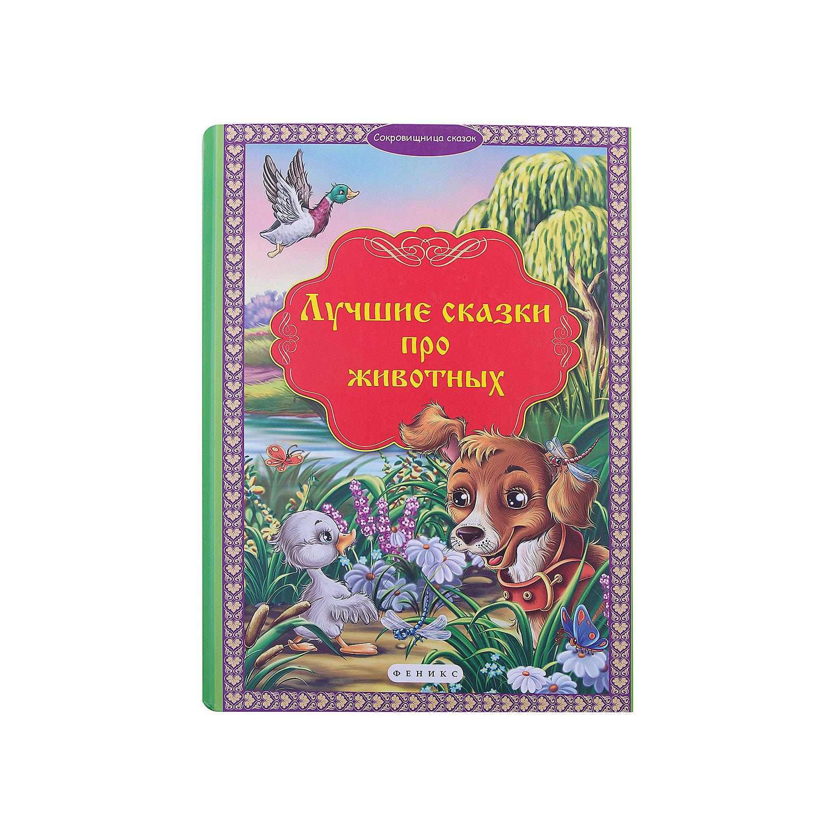 Fenix Лучшие сказки про животных томсон д прогулки по барселоне