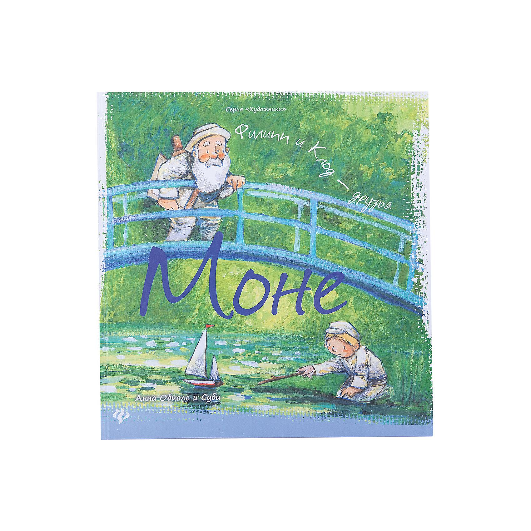 Fenix Моне: Филипп и Клод - друзья, 2-е издание детский самокат fenix cms031