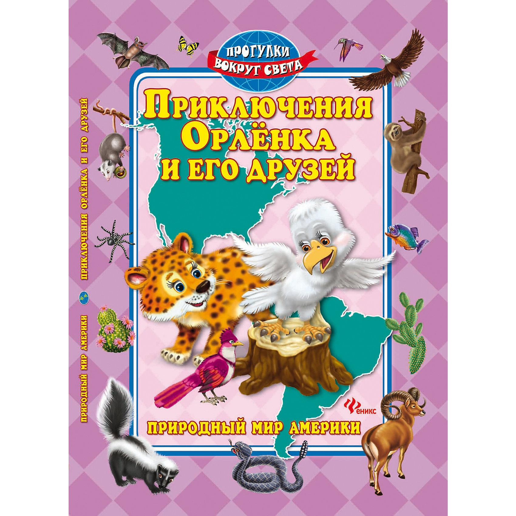 Fenix Приключения Орленка и его друзей: природный мир Америки детский самокат fenix cms031