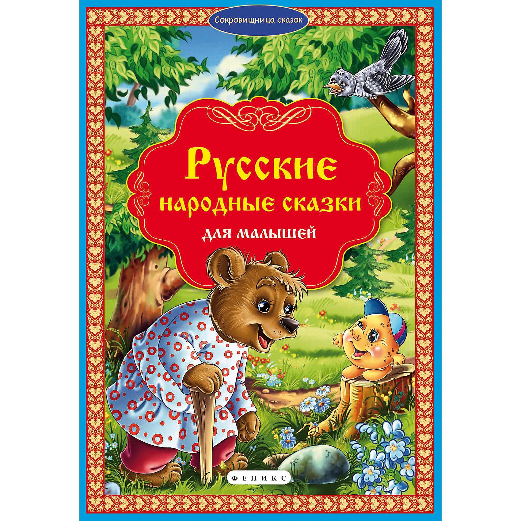Fenix Русские народные сказки для малышей родионова н ред русские народные сказки для малышей