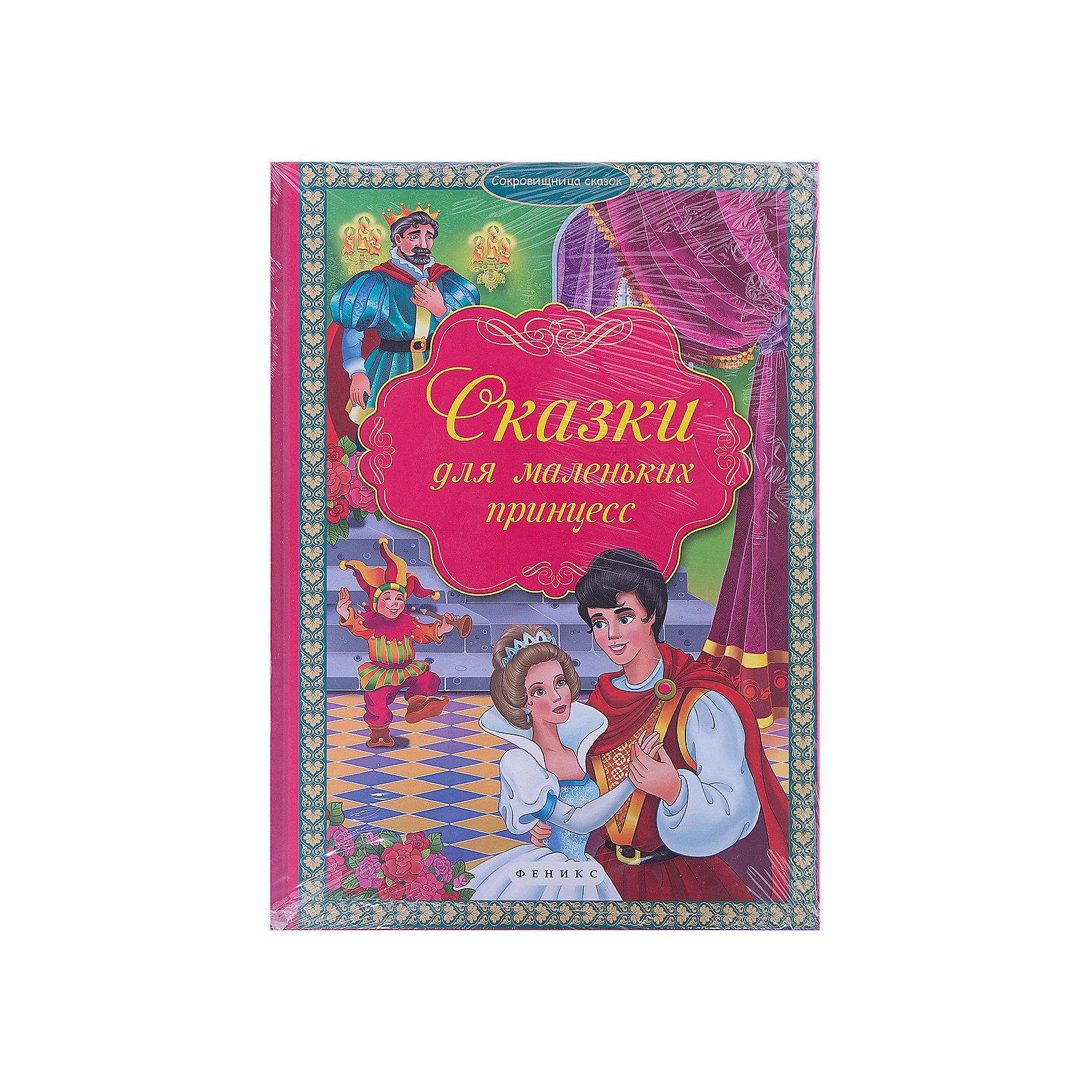 Сказки для маленьких принцессСказки<br>Характеристики товара: <br><br>• ISBN: 978-5-222-24427-2; <br>• возраст: от 7 лет;<br>• формат: 70*108/8; <br>• бумага: мелованная; <br>• иллюстрации: цветные; <br>• серия: Сокровищница сказок;<br>• издательство: Феникс; <br>• количество страниц: 80; <br>• художник: Мосияш М. С., Карманова М. А., Митченко Юлия;<br>• размер: 34х24,7х1 см;<br>• вес: 704 грамм.<br><br>В издании «Сказки для маленьких принцесс» собраны самые прекрасные сказки, которые откроют девочке дверь в мир волшебства и чудес. Повествование сопровождается изумительными иллюстрации, которые сделают чтение еще интереснее. Сказки: «Русалочка», «Золушка», «Рапунцель», «Спящая красавица», «Дюймовочка», «Принцесса на горошине», «Подарки феи», «Белоснежка».<br><br>Книгу «Сказки для маленьких принцесс», Феникс можно купить в нашем интернет-магазине.<br><br>Ширина мм: 336<br>Глубина мм: 245<br>Высота мм: 10<br>Вес г: 5624<br>Возраст от месяцев: 12<br>Возраст до месяцев: 144<br>Пол: Унисекс<br>Возраст: Детский<br>SKU: 4770023