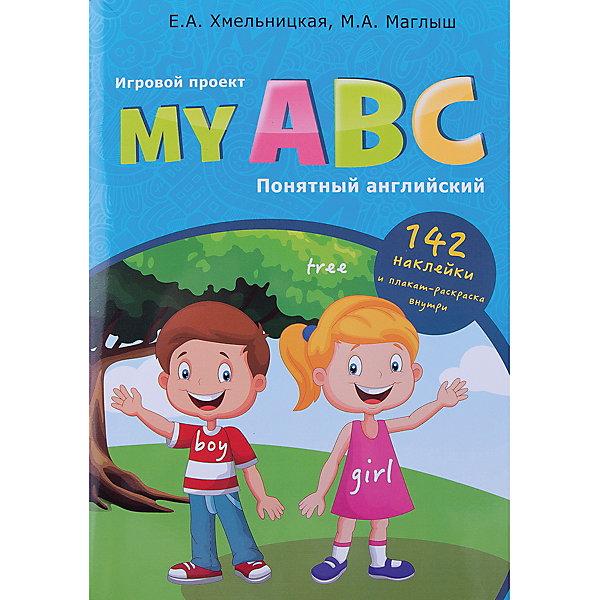 My ABC: понятный английскийИностранный язык<br>Характеристики товара: <br><br>• ISBN: 978-5-222-24877-5; <br>• возраст: от 4 лет;<br>• формат: 60*84/8; <br>• бумага: офсет; <br>• иллюстрации: черно-белые; <br>• издательство: Феникс; <br>• количество страниц: 67; <br>• автор: Маглыш М. А., Хмельницкая Елена Александровна;<br>• художник: Кочергина Ю. В.;<br>• редактор: Фоминичев А.;<br>• размер: 28х20х0,5 см;<br>• вес: 256 грамм.<br><br>«My ABC: понятный английский» - уникальное издание для изучения английского с помощью взрослых. Ребенок познакомится с буквами английского алфавита, звуками и английскими словами. Информация представлена в понятной форме и дополнена картинками, чтобы ребенку было интересно заниматься.<br><br>Книгу «My ABC: понятный английский», Феникс можно купить в нашем интернет-магазине.<br>Ширина мм: 280; Глубина мм: 200; Высота мм: 5; Вес г: 1020; Возраст от месяцев: 36; Возраст до месяцев: 96; Пол: Унисекс; Возраст: Детский; SKU: 4771356;