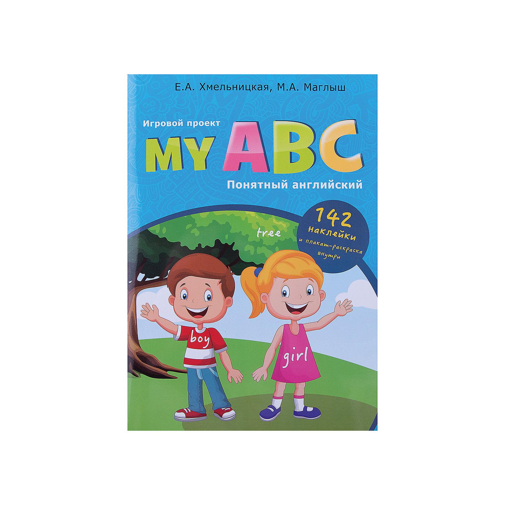 My ABC: понятный английскийФеникс<br>Издание My ABC: понятный английский - это уникальный игровой проект, который адресован  детям дошкольного возраста, а также их заботливым родителям, бабушкам и дедушкам, воспитателям дошкольных учреждений и учителям английского языка. Содержание книги<br>представляет собой универсальную заготовку, которая поможет создать красочный индивидуальный проект по изучению букв английского алфавита под руководством взрослых. Совместная работа над проектом позволит ребёнку узнать, как выглядят буквы и какие звуки они<br>передают, а также в игровой непринуждённой обстановке познакомиться с большим количеством новых английских слов, развивая при этом внимание, память, мышление.<br><br><br>Дополнительная информация:<br><br>- Авторы: М. А. Маглыш, Е. А. Хмельницкая.<br>- Художник: Ю. В. Кочергина.<br>- Обложка: мягкая.<br>- Иллюстрации: черно-белые + наклейки.<br>- Объем: 68 стр.<br>- Размер: 28 x 0,5 x 19,9 см.<br>- Вес: 0,256 кг.<br><br>Книгу My ABC: понятный английский, Феникс-Премьер, можно купить в нашем интернет-магазине.<br><br>Ширина мм: 280<br>Глубина мм: 200<br>Высота мм: 5<br>Вес г: 1020<br>Возраст от месяцев: 36<br>Возраст до месяцев: 96<br>Пол: Унисекс<br>Возраст: Детский<br>SKU: 4771356