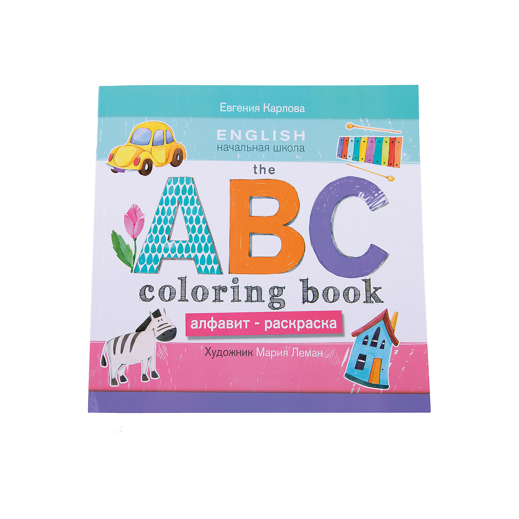 THE ABC COLORING BOOK (Алфавит-раскраска)