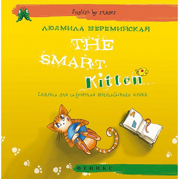 The Smart Kitten: сказки для изучения английскогоИностранный язык<br>Характеристики товара: <br><br>• ISBN: 978-5-222-24445-6; <br>• возраст: от 7 лет;<br>• формат: 84*90/16; <br>• бумага: мелованная; <br>• иллюстрации: цветные; <br>• серия: English by Stages;<br>• издательство: Феникс; <br>• автор: Шереминская Л.Г.;<br>• количество страниц:31; <br>• размер: 20,5х20,5 см;<br>• вес: 91 грамм.<br><br>Книга «The Smart Kitten: сказки для изучения английского» предназначена для детей младшего школьного возраста. В издании собраны самые интересные сказки на английском языке. Прочитав их самостоятельно, ребенок пополнит словарный запас и узнает много интересных историй. Сказки можно дополнить своими сюжетами и репликами.<br><br>Книгу «The Smart Kitten: сказки для изучения английского», Феникс можно купить в нашем интернет-магазине.<br>Ширина мм: 205; Глубина мм: 205; Высота мм: 2; Вес г: 364; Возраст от месяцев: 36; Возраст до месяцев: 108; Пол: Унисекс; Возраст: Детский; SKU: 4771358;