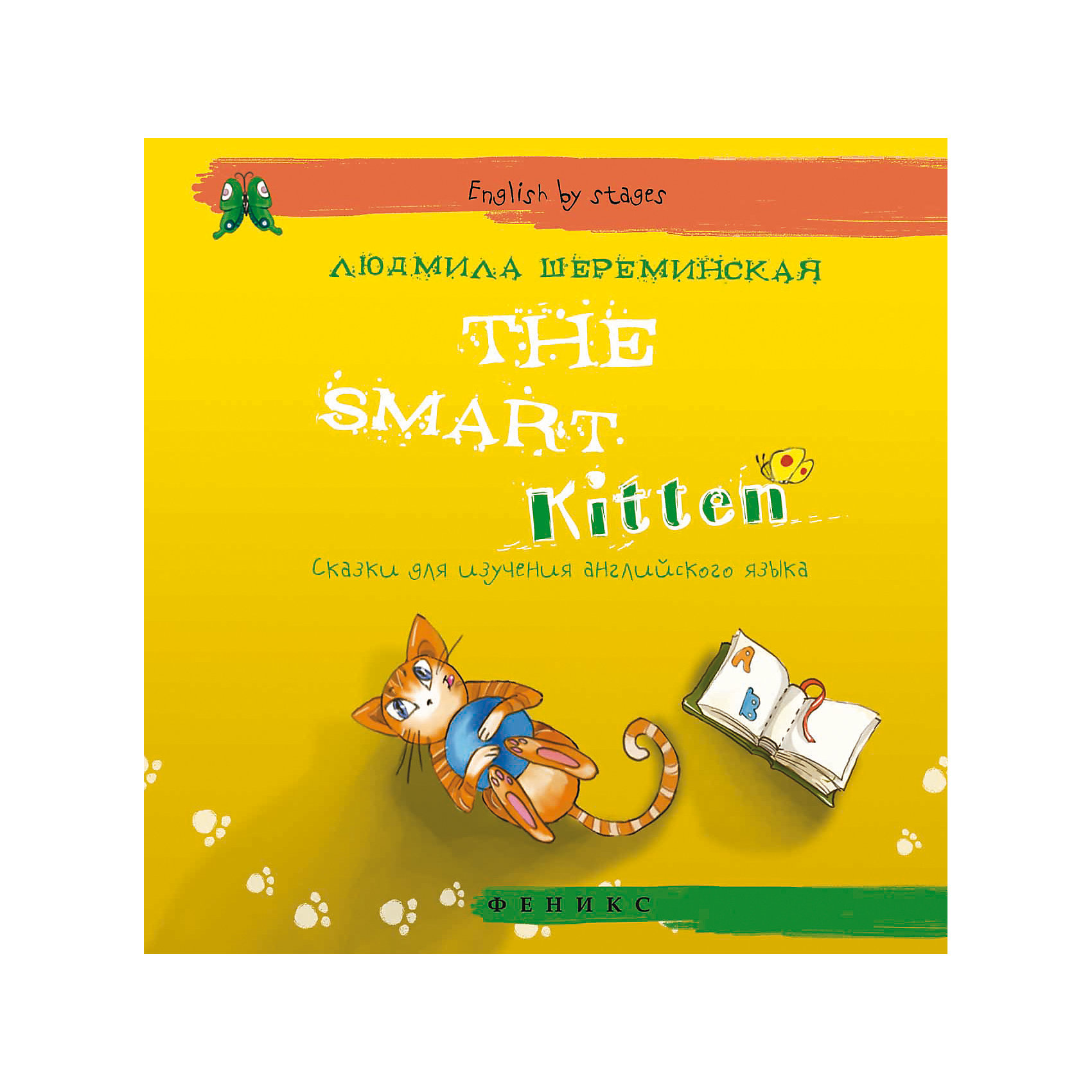 The Smart Kitten: сказки для изучения английскогоИностранный язык<br>Характеристики товара: <br><br>• ISBN: 978-5-222-24445-6; <br>• возраст: от 7 лет;<br>• формат: 84*90/16; <br>• бумага: мелованная; <br>• иллюстрации: цветные; <br>• серия: English by Stages;<br>• издательство: Феникс; <br>• автор: Шереминская Л.Г.;<br>• количество страниц:31; <br>• размер: 20,5х20,5 см;<br>• вес: 91 грамм.<br><br>Книга «The Smart Kitten: сказки для изучения английского» предназначена для детей младшего школьного возраста. В издании собраны самые интересные сказки на английском языке. Прочитав их самостоятельно, ребенок пополнит словарный запас и узнает много интересных историй. Сказки можно дополнить своими сюжетами и репликами.<br><br>Книгу «The Smart Kitten: сказки для изучения английского», Феникс можно купить в нашем интернет-магазине.<br><br>Ширина мм: 205<br>Глубина мм: 205<br>Высота мм: 2<br>Вес г: 364<br>Возраст от месяцев: 36<br>Возраст до месяцев: 108<br>Пол: Унисекс<br>Возраст: Детский<br>SKU: 4771358