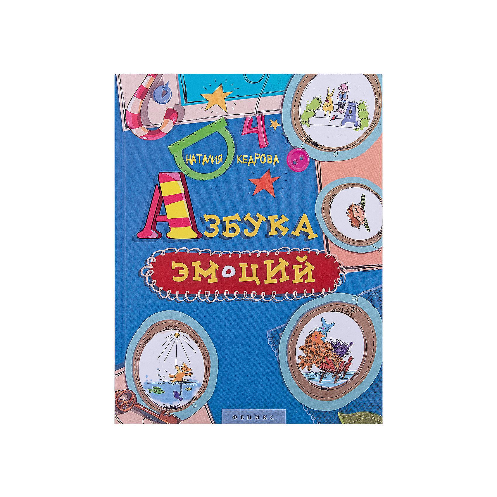 Азбука ЭмоцийФеникс<br>Характеристики товара:<br><br>• ISBN:9785222256503;<br>• возраст: от 3 лет;<br>• иллюстрации: цветные;<br>• обложка: твердая глянцевая;<br>• количество страниц: 128;<br>• формат: 26,5х20,5х1 см.;<br>• вес: 3,1 кг.;<br>• автор: Кедрова Наталия;<br>• издательство:  Феникс-Премьер;<br>• страна: Россия.<br><br>«Азбука Эмоций»  книга из серии «Яркое детство», написана  детским психологом и гештальт-терапевтом Наталией Кедровой и адресована младшим школьникам и подросткам. Книга поможет им  больше узнать себя, как устроены их переживания, как понять себя и других людей в радости, горе, обиде или зависти, как переживается уважение или гордость. <br><br>Для чтения взрослыми детям, книгу можно читать сразу целиком или небольшими частями, перечитывая важные места. Это поможет лучше узнать свои чувства и научиться мудро с ними обращаться. Книга будет интересна не только детям, но и взрослым, ведь им тоже необходимо понимать переживания детей и разбираться в своих чувствах. <br><br>Текст снабжен яркими и понятными иллюстрациями.<br><br>«Азбука Эмоций»,  авт. Наталия Кедрова, Феникс-Премьер, можно купить в нашем интернет-магазине.<br><br>Ширина мм: 267<br>Глубина мм: 205<br>Высота мм: 10<br>Вес г: 3162<br>Возраст от месяцев: 12<br>Возраст до месяцев: 72<br>Пол: Унисекс<br>Возраст: Детский<br>SKU: 4771359