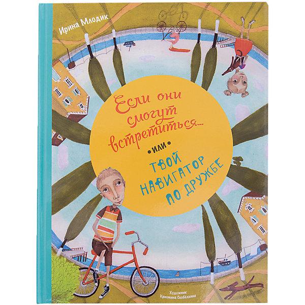 Твой навигатор по дружбе, И.Ю. МлодикКниги для мальчиков<br>Характеристики товара: <br><br>• ISBN: 978-5-222-24414-2; <br>• возраст: от 4 лет;<br>• формат: 268х205; <br>• бумага: офсет; <br>• иллюстрации: цветные; <br>• серия: Яркое детство<br>• издательство: Феникс; <br>• автор: Млодик Ирина Юрьевна;<br>• количество страниц:48; <br>• размер: 26,8х20,5 см;<br>• вес: 250 грамм.<br><br>Издание «Твой навигатор по дружбе» научит ребенка общаться со сверстниками, находить друзей и выстраивать взаимоотношения. После прочтения даже самые стеснительные читатели смогут обзавестись верными друзьями.<br><br>Книгу «Твой навигатор по дружбе», И.Ю. Млодик, Феникс можно купить в нашем интернет-магазине.<br>Ширина мм: 267; Глубина мм: 205; Высота мм: 8; Вес г: 1960; Возраст от месяцев: 60; Возраст до месяцев: 120; Пол: Унисекс; Возраст: Детский; SKU: 4771374;
