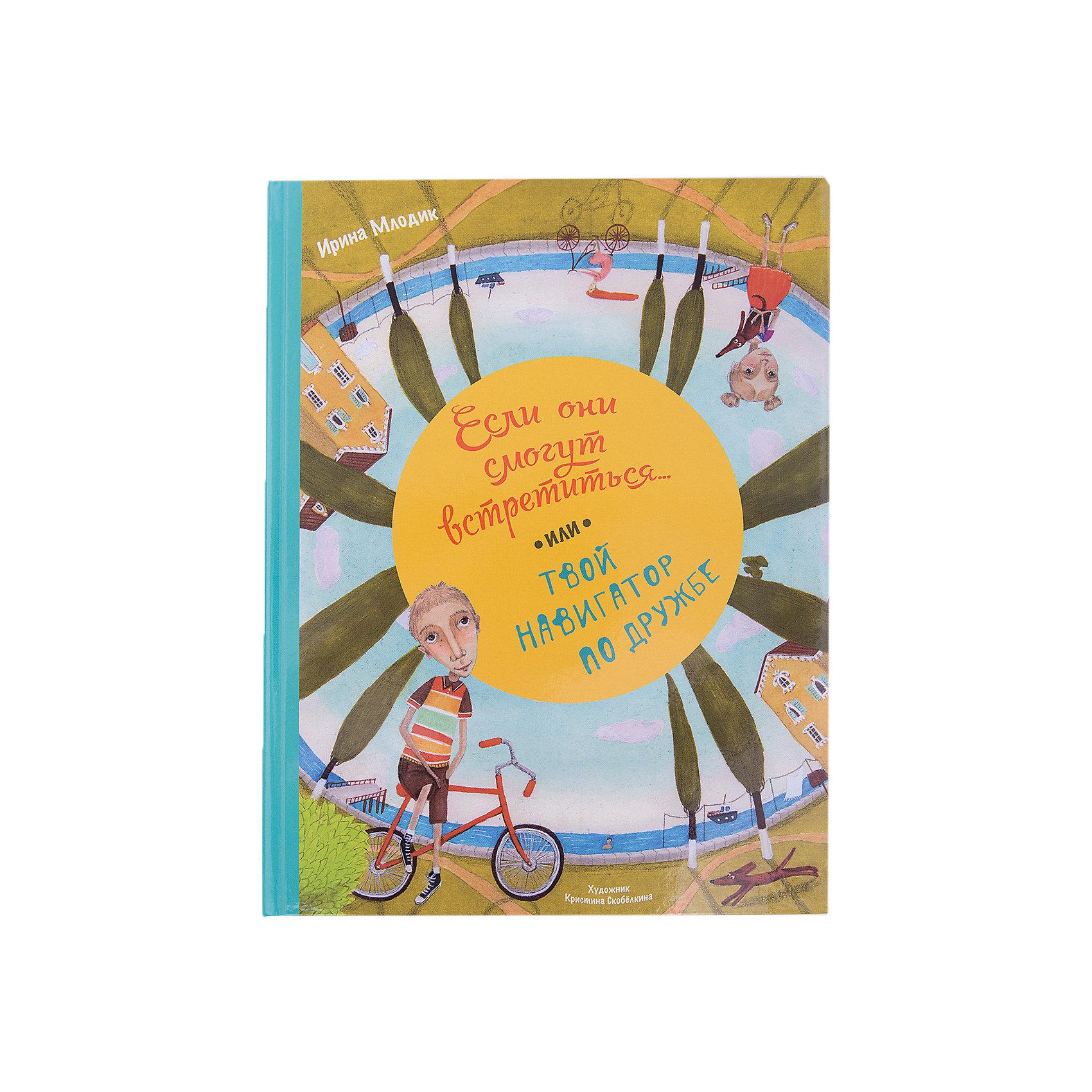 Твой навигатор по дружбе, И.Ю. МлодикФеникс<br>Характеристики товара: <br><br>• ISBN: 978-5-222-24414-2; <br>• возраст: от 4 лет;<br>• формат: 268х205; <br>• бумага: офсет; <br>• иллюстрации: цветные; <br>• серия: Яркое детство<br>• издательство: Феникс; <br>• автор: Млодик Ирина Юрьевна;<br>• количество страниц:48; <br>• размер: 26,8х20,5 см;<br>• вес: 250 грамм.<br><br>Издание «Твой навигатор по дружбе» научит ребенка общаться со сверстниками, находить друзей и выстраивать взаимоотношения. После прочтения даже самые стеснительные читатели смогут обзавестись верными друзьями.<br><br>Книгу «Твой навигатор по дружбе», И.Ю. Млодик, Феникс можно купить в нашем интернет-магазине.<br><br>Ширина мм: 267<br>Глубина мм: 205<br>Высота мм: 8<br>Вес г: 1960<br>Возраст от месяцев: 60<br>Возраст до месяцев: 120<br>Пол: Унисекс<br>Возраст: Детский<br>SKU: 4771374