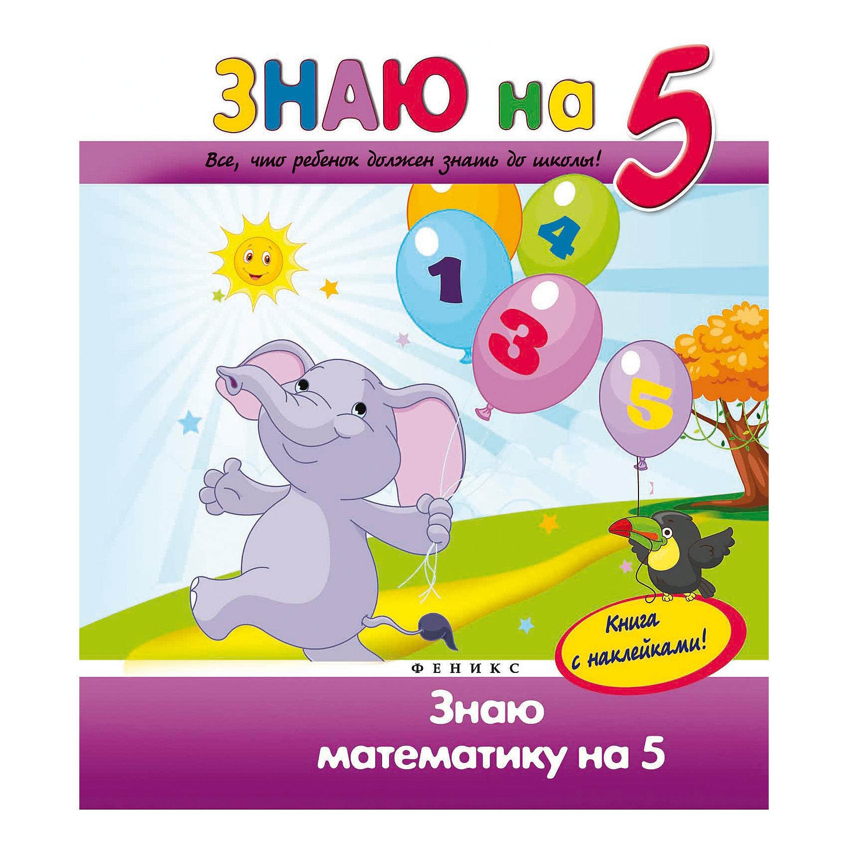 Знаю математику на 5Издание Знаю математику на 5 станет Вам отличным помощником в подготовке будущего первоклассника. Занимаясь по этой книжке, ребенок закрепит знания о цифрах и числах, о составе числа и сравнении, найдет интересную и полезную информацию о геометрических фигурах.<br>Книга дополнена яркими наклейками и красочными рисунками, которые помогут в освоении материала и привлекут внимание ребенка. <br><br><br>Дополнительная информация:<br><br>- Автор: В. А. Белых.<br>- Серия: Знаю на 5.<br>- Обложка: мягкая.<br>- Иллюстрации: цветные.<br>- Объем: 47 стр.<br>- Размер: 26 x 0,5 x 20 см.<br>- Вес: 186 гр.<br><br>Книгу Знаю математику на 5, Феникс-Премьер, можно купить в нашем интернет-магазине.<br><br>Ширина мм: 259<br>Глубина мм: 200<br>Высота мм: 4<br>Вес г: 744<br>Возраст от месяцев: 48<br>Возраст до месяцев: 120<br>Пол: Унисекс<br>Возраст: Детский<br>SKU: 4771377