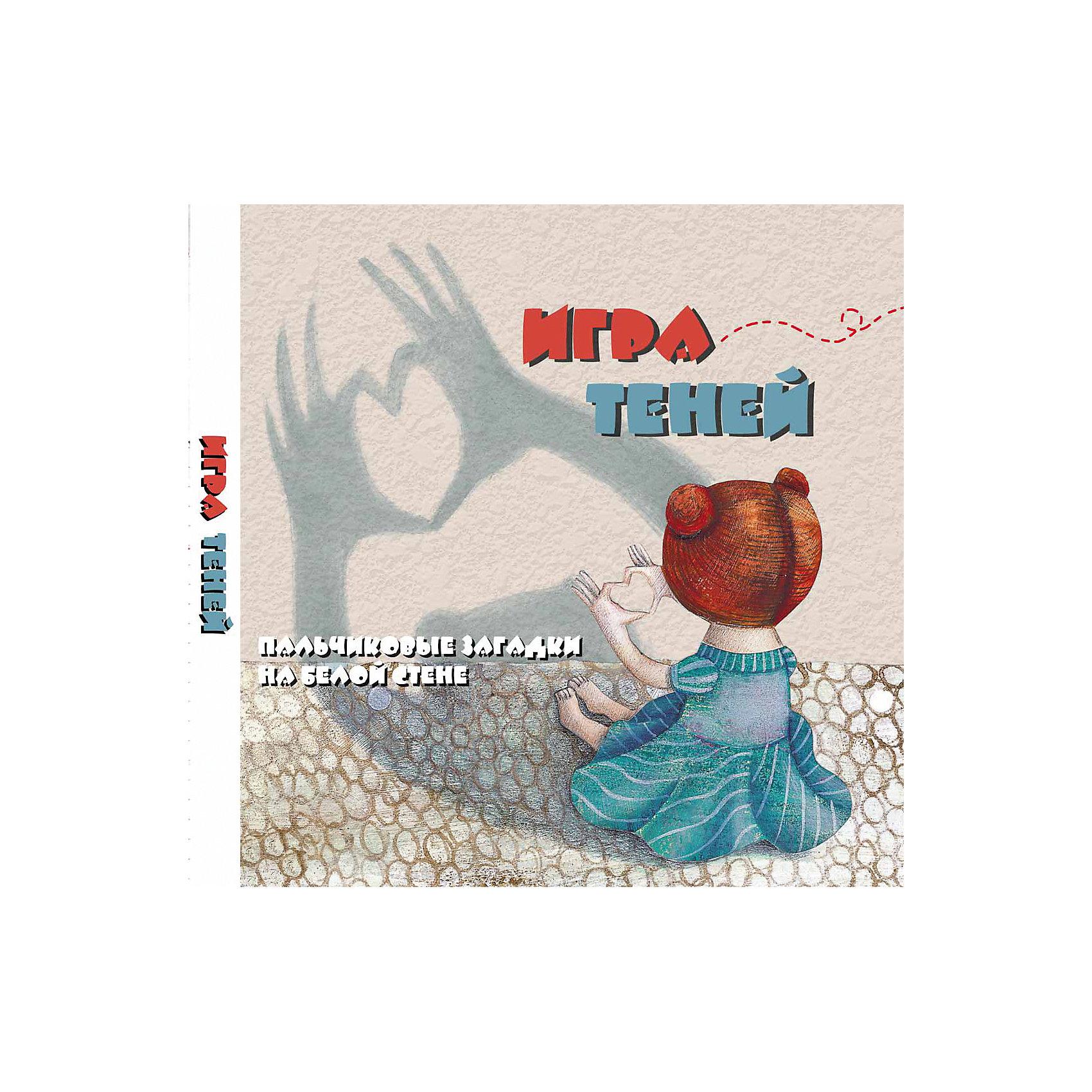 Игра теней: пальчиковые загадки на белой стенеПотешки, скороговорки, загадки<br>Характеристики товара: <br><br>• ISBN: 978-5-222-21562-3; <br>• возраст: от 1 года;<br>• формат: 170х167х9; <br>• бумага: картон; <br>• иллюстрации: цветные; <br>• серия: Малышкины книжки;<br>• издательство: Феникс; <br>• автор: Сонг К.Х.;<br>• количество страниц:10; <br>• размер: 17х16,9х9 см;<br>• вес: 192 грамма.<br><br>Книга «Игра теней: пальчиковые загадки на белой стене» поможет ребенку устроить домашний театр теней. Для игры юному артисту потребуются лишь собственные руки, настольная лампа и простынь. Ребенок будет показывать различные фигуры, а зрители постараются угадать, что показывает артист.<br><br>Книгу «Игра теней: пальчиковые загадки на белой стене», Феникс можно купить в нашем интернет-магазине.<br><br>Ширина мм: 170<br>Глубина мм: 169<br>Высота мм: 9<br>Вес г: 1648<br>Возраст от месяцев: 12<br>Возраст до месяцев: 60<br>Пол: Унисекс<br>Возраст: Детский<br>SKU: 4771380