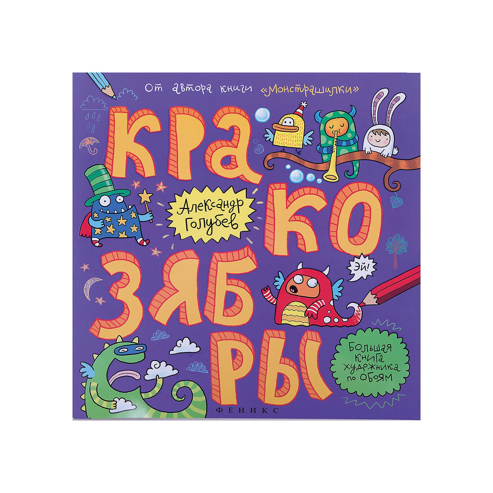 Fenix Кракозябры: большая книга художника по обоям