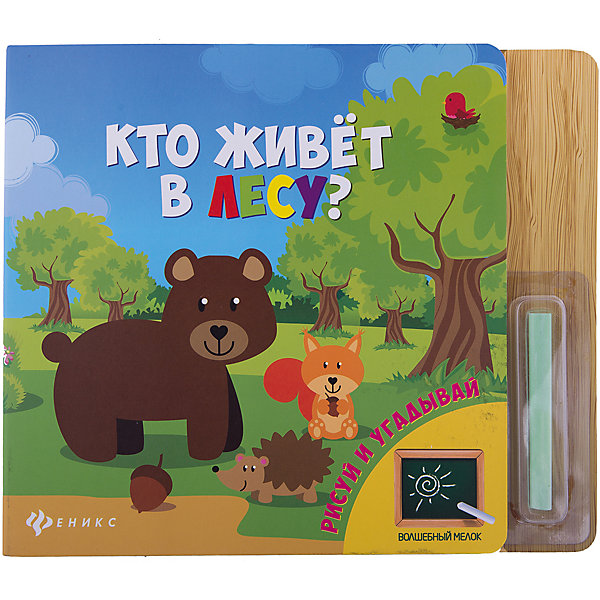 Кто живет в лесу?Раскраски по номерам<br>Забавная книжка-рисовалка Кто живет в лесу? познакомит Вашего ребенка с милыми зверюшками, обитающими в лесу. Благодаря интересным заданиям и веселым загадкам он не только запомнит как их зовут, но и научится их рисовать! Книга содержит сюрприз: настоящий<br>волшебный мелок, которым можно рисовать... внутри книги. Чтобы было удобнее писать и рисовать, большой мелок можно разломить пополам и использовать половинку. <br><br>Дополнительная информация:<br><br>- Серия: Волшебный мелок.<br>- Обложка: картон.<br>- Иллюстрации: цветные.<br>- Объем: 12 стр.<br>- Размер: 21 x 0,8 x 25 см.<br>- Вес: 0,220 кг.<br><br>Книгу Кто живет в лесу?, Феникс-Премьер, можно купить в нашем интернет-магазине.<br><br>Ширина мм: 210<br>Глубина мм: 250<br>Высота мм: 8<br>Вес г: 924<br>Возраст от месяцев: 12<br>Возраст до месяцев: 48<br>Пол: Унисекс<br>Возраст: Детский<br>SKU: 4771384