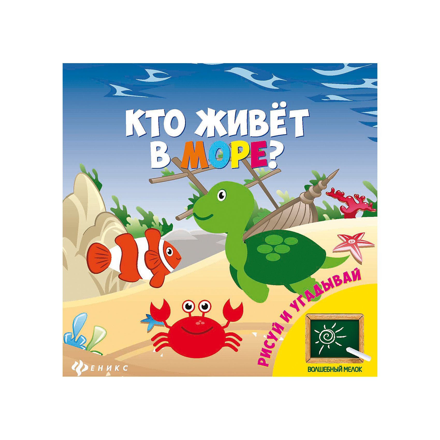 Кто живет в море?Рисование<br>Забавная книжка-рисовалка Кто живет в море? познакомит Вашего ребенка с симпатичными морскими обитателями. Благодаря интересным заданиям и веселым загадкам он не только запомнит как их зовут, но и научится их рисовать! Книга содержит сюрприз: настоящий волшебный<br>мелок, которым можно рисовать... внутри книги. Чтобы было удобнее писать и рисовать, большой мелок можно разломить пополам и использовать половинку. <br><br>Дополнительная информация:<br><br>- Серия: Волшебный мелок.<br>- Обложка: картон.<br>- Иллюстрации: цветные.<br>- Объем: 12 стр.<br>- Размер: 21 x 0,9 x 25 см.<br>- Вес: 0,224 кг.<br><br>Книгу Кто живет в море?, Феникс-Премьер, можно купить в нашем интернет-магазине.<br><br>Ширина мм: 210<br>Глубина мм: 250<br>Высота мм: 8<br>Вес г: 920<br>Возраст от месяцев: 12<br>Возраст до месяцев: 48<br>Пол: Унисекс<br>Возраст: Детский<br>SKU: 4771385