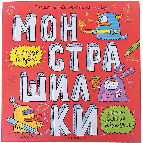 Монстрашилки: большая книга художника по обоямРаскраски по номерам<br>Характеристики товара: <br><br>• ISBN: 978-5-222-25054-9; <br>• возраст: от 3 лет;<br>• формат: 60*90/8; <br>• бумага: офсет; <br>• иллюстрации: цветные; <br>• серия: Большая книга художника;<br>• издательство: Феникс; <br>• автор: Голубев Александр Ю.;<br>• редактор: Силенко Е.;<br>• количество страниц: 16; <br>• размер: 30х29,5х0,2 см;<br>• вес: 132 грамм.<br><br>«Монстрашилки: большая книга художника по обоям» - увлекательная раскраска для детей. Издание познакомит ребенка с ужасно забавными монстриками, а еще юный художник сможет найти ответы на самые необычные вопросы.<br><br>Книгу «Монстрашилки: большая книга художника по обоям», Феникс можно купить в нашем интернет-магазине.<br><br>Ширина мм: 300<br>Глубина мм: 295<br>Высота мм: 2<br>Вес г: 532<br>Возраст от месяцев: 24<br>Возраст до месяцев: 60<br>Пол: Унисекс<br>Возраст: Детский<br>SKU: 4771388