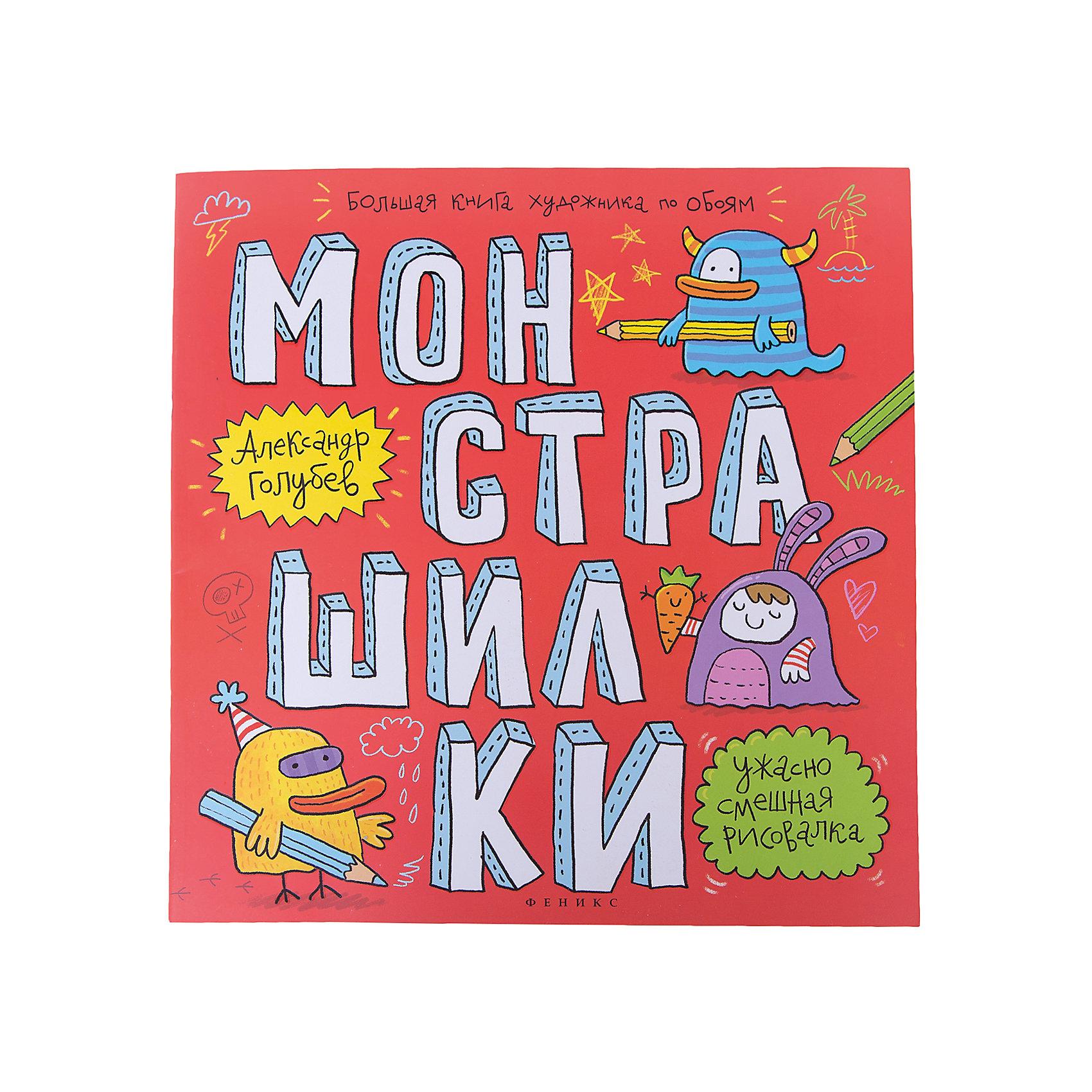 Монстрашилки: большая книга художника по обоямНеобычная забавная раскраска Монстрашилки: большая книга художника по обоям непременно понравится Вашему ребенку. Кто зажигает на небе звёзды? Кто выпьет больше чашек чаю? И кто постоянно ворует печеньки? Скорее бери цветные карандаши и ответь на все эти, а<br>также многие другие вопросы самостоятельно.<br><br>Дополнительная информация:<br><br>- Автор: А. Голубев.<br>- Серия: Большая книга художника.<br>- Обложка: картон.<br>- Иллюстрации: цветные.<br>- Объем: 16 стр.<br>- Размер: 30 x 0,2 x 29,5 см.<br>- Вес: 132 гр.<br><br>Книгу Монстрашилки: большая книга художника по обоям, Феникс-Премьер, можно купить в нашем интернет-магазине.<br><br>Ширина мм: 300<br>Глубина мм: 295<br>Высота мм: 2<br>Вес г: 532<br>Возраст от месяцев: 24<br>Возраст до месяцев: 60<br>Пол: Унисекс<br>Возраст: Детский<br>SKU: 4771388