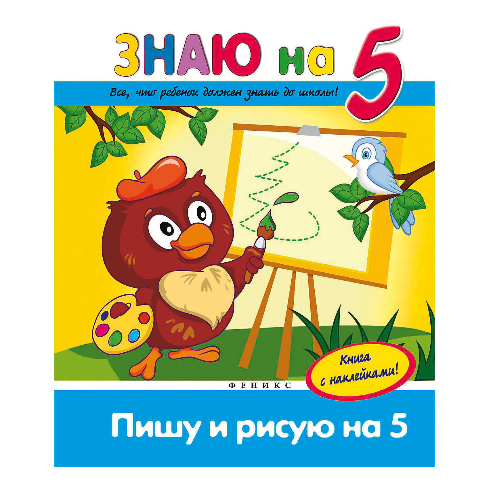 Пишу и рисую на 5Рисование<br>Издание Пишу и рисую на 5 станет Вам отличным помощником в подготовке будущего первоклассника. Занимаясь по этой книжке, ребенок сможет развить мелкую моторику и координацию руки, закрепить графические навыки рисования и письма. А яркие наклейки помогут сделать<br>процесс обучения более увлекательным. Обязательно похвалите ребенка за старание! <br><br>Дополнительная информация:<br><br>- Автор: В. А. Белых.<br>- Серия: Знаю на 5.<br>- Обложка: мягкая.<br>- Иллюстрации: цветные.<br>- Объем: 47 стр.<br>- Размер: 26,5 x 0,5 x 20 см.<br>- Вес: 186 гр.<br><br>Книгу Пишу и рисую на 5, Феникс-Премьер, можно купить в нашем интернет-магазине.<br><br>Ширина мм: 260<br>Глубина мм: 201<br>Высота мм: 5<br>Вес г: 744<br>Возраст от месяцев: 48<br>Возраст до месяцев: 84<br>Пол: Унисекс<br>Возраст: Детский<br>SKU: 4771390