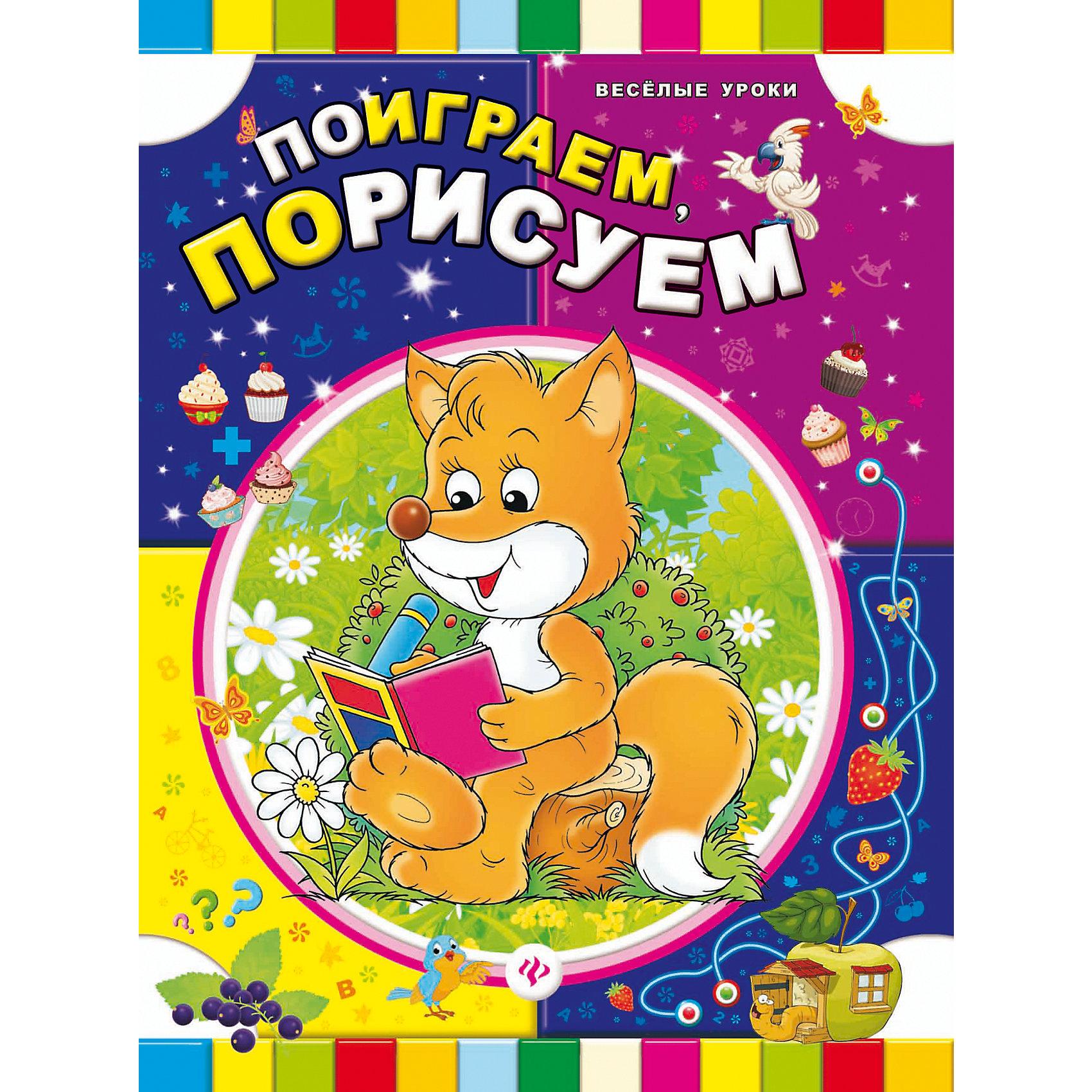 Fenix Поиграем, порисуем автора нет поиграем веселые рисовалки для маленьких фантазеров