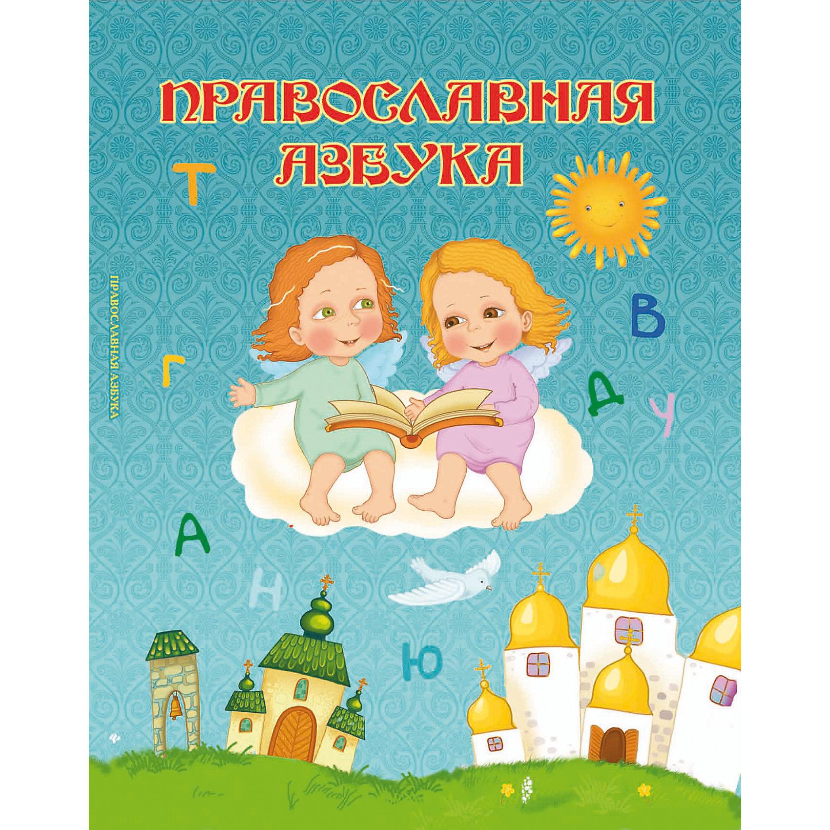 Православная азбукаФеникс<br>Книга Православная азбука обязательно понравится Вам и Вашему ребёнку! Любовно выполненные иллюстрации, добрые стихотворения просто и понятно расскажут о событиях Священного Писания, о великих православных праздниках, об основах этики. Каждое стихотворение<br>ориентировано на определенную букву алфавита. Пользоваться книгой очень просто: назовите букву, прочтите стихотворение и побеседуйте о его содержании с малышом.<br><br>Дополнительная информация:<br><br>- Автор: Н. Шемякина.<br>- Художник: М. Фляк.<br>- Серия: Моя первая книжка.<br>- Обложка: твердая.<br>- Иллюстрации: цветные.<br>- Объем: 64 стр.<br>- Размер: 25,9 x 0,9 x 21 см.<br>- Вес: 0,205 кг.<br><br>Книгу Православная азбука, Феникс-Премьер, можно купить в нашем интернет-магазине.<br><br>Ширина мм: 259<br>Глубина мм: 210<br>Высота мм: 9<br>Вес г: 2792<br>Возраст от месяцев: 24<br>Возраст до месяцев: 72<br>Пол: Унисекс<br>Возраст: Детский<br>SKU: 4771399