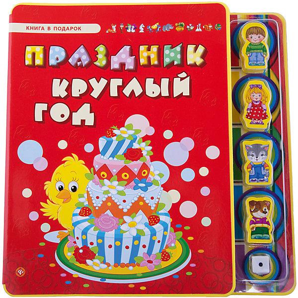 Подарочная книга-игра Праздник круглый годПраздники<br>Чудесная и красочная книжка-игра Праздник круглый год непременно порадует Вашего малыша. Веселые и добрые стихотворения и красочные картинки поднимут настроение и познакомят ребенка с временами года и основными праздниками. А в середине книжки ребят ждёт<br>сюрприз: увлекательная игра-ходилка Праздничное путешествие. Для игры потребуются фишки по количеству игроков и игральный кубик. Фишками могут служить пуговички или монетки. Роль фишек могут выполнить и весёлые зверушки-игрушки. Для детей дошкольного возраста.<br>Для чтения взрослыми детям.<br><br><br>Дополнительная информация:<br><br>- Автор: С. А. Гордиенко.<br>- Серия: Книга в подарок.<br>- Обложка: картон+полимер.<br>- Иллюстрации: цветные.<br>- Объем: 10 стр. (ПВХ).<br>- Размер: 28,7 x 2,6 x 28,5 см.<br>- Вес: 0,438 кг.<br><br>Книгу Праздник круглый год, Феникс-Премьер, можно купить в нашем интернет-магазине.<br>Ширина мм: 289; Глубина мм: 285; Высота мм: 25; Вес г: 1720; Возраст от месяцев: 24; Возраст до месяцев: 84; Пол: Унисекс; Возраст: Детский; SKU: 4771400;