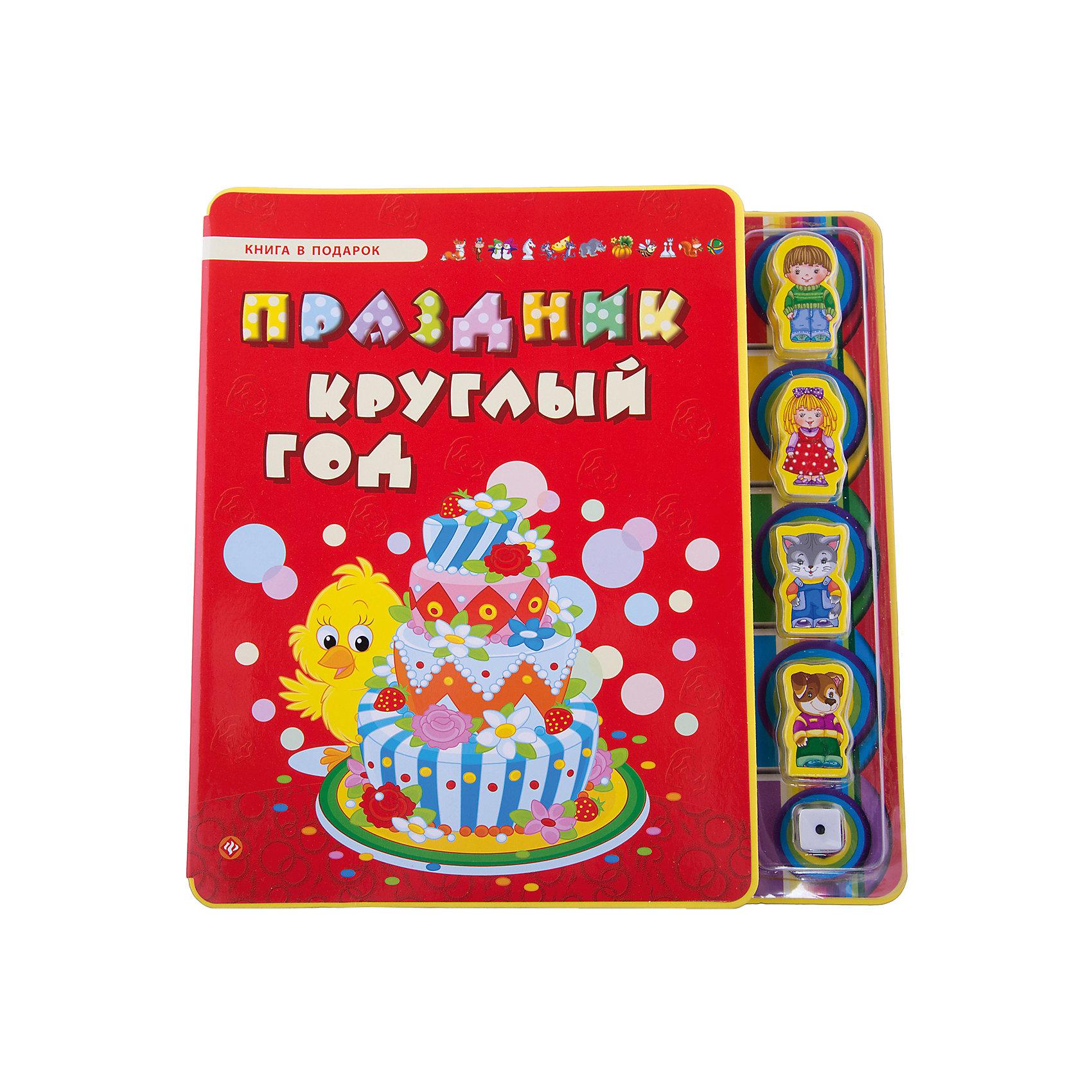 Подарочная книга-игра Праздник круглый годПраздники<br>Чудесная и красочная книжка-игра Праздник круглый год непременно порадует Вашего малыша. Веселые и добрые стихотворения и красочные картинки поднимут настроение и познакомят ребенка с временами года и основными праздниками. А в середине книжки ребят ждёт<br>сюрприз: увлекательная игра-ходилка Праздничное путешествие. Для игры потребуются фишки по количеству игроков и игральный кубик. Фишками могут служить пуговички или монетки. Роль фишек могут выполнить и весёлые зверушки-игрушки. Для детей дошкольного возраста.<br>Для чтения взрослыми детям.<br><br><br>Дополнительная информация:<br><br>- Автор: С. А. Гордиенко.<br>- Серия: Книга в подарок.<br>- Обложка: картон+полимер.<br>- Иллюстрации: цветные.<br>- Объем: 10 стр. (ПВХ).<br>- Размер: 28,7 x 2,6 x 28,5 см.<br>- Вес: 0,438 кг.<br><br>Книгу Праздник круглый год, Феникс-Премьер, можно купить в нашем интернет-магазине.<br><br>Ширина мм: 289<br>Глубина мм: 285<br>Высота мм: 25<br>Вес г: 1720<br>Возраст от месяцев: 24<br>Возраст до месяцев: 84<br>Пол: Унисекс<br>Возраст: Детский<br>SKU: 4771400