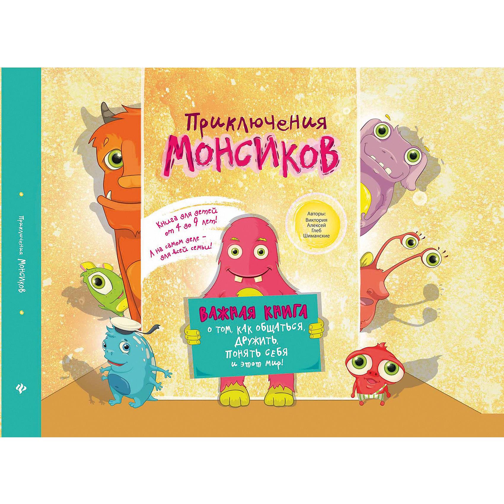Fenix Приключения монсиков: важная книга о том, как общаться детский самокат fenix cms031